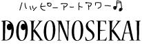 ドコの世界 DOKONOSEKAI カトウドコのハッピーアートアワー☆