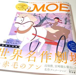 MOE表紙